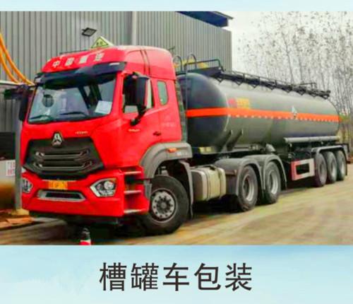工业级次氯酸钠槽罐车包装